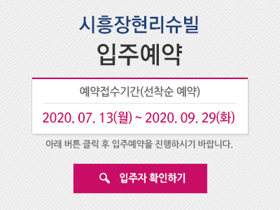 [분양]시흥장현리슈빌 입주예약